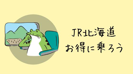 えきねっと jr 北海道