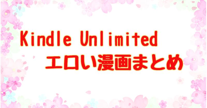 kindle unlimited 漫画 おすすめ エロ